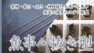 魚串、抜型
