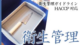 HACCP(ハサップ)基準対応 衛生商品