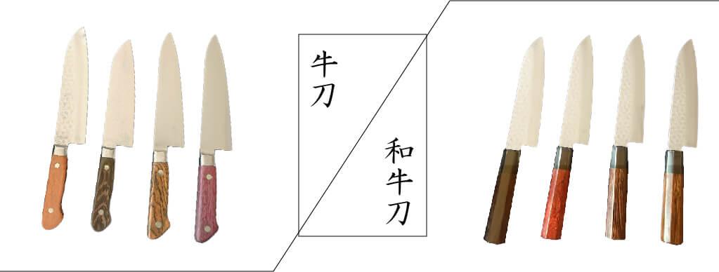 和包丁は、刺身、出刃、薄刃、骨切、まぐろ切り等、 各種柄とさやのカスタマイズができます。
