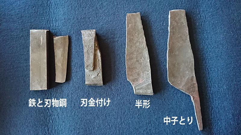 包丁の製造工程別(1鉄と刃物鋼2刃金付け3半形4中子とり)