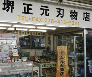 堺正元本店