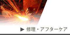修理・アフターケア